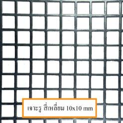 เหล็กเจาะรูสี่เหลี่ยม 10x10P12