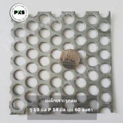 แผ่นเหล็กเจาะรู 10 mm.P14